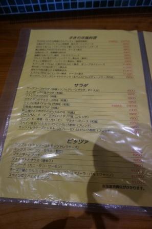 Làm thế nào để gọi 1 món trong nhà hàng Ý với cái thực đơn này ?
